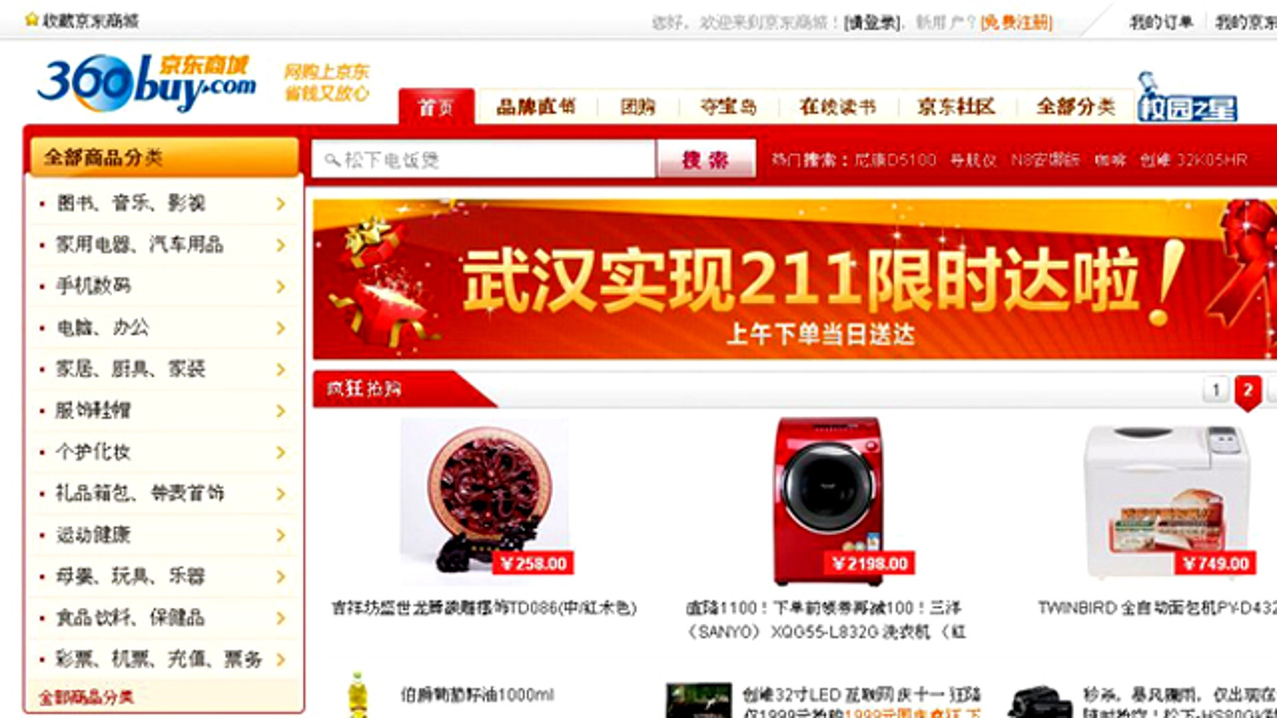 A screenshot of the website for 360buy.com, an online market poised to make the biggest tech IPO in U.S. history.