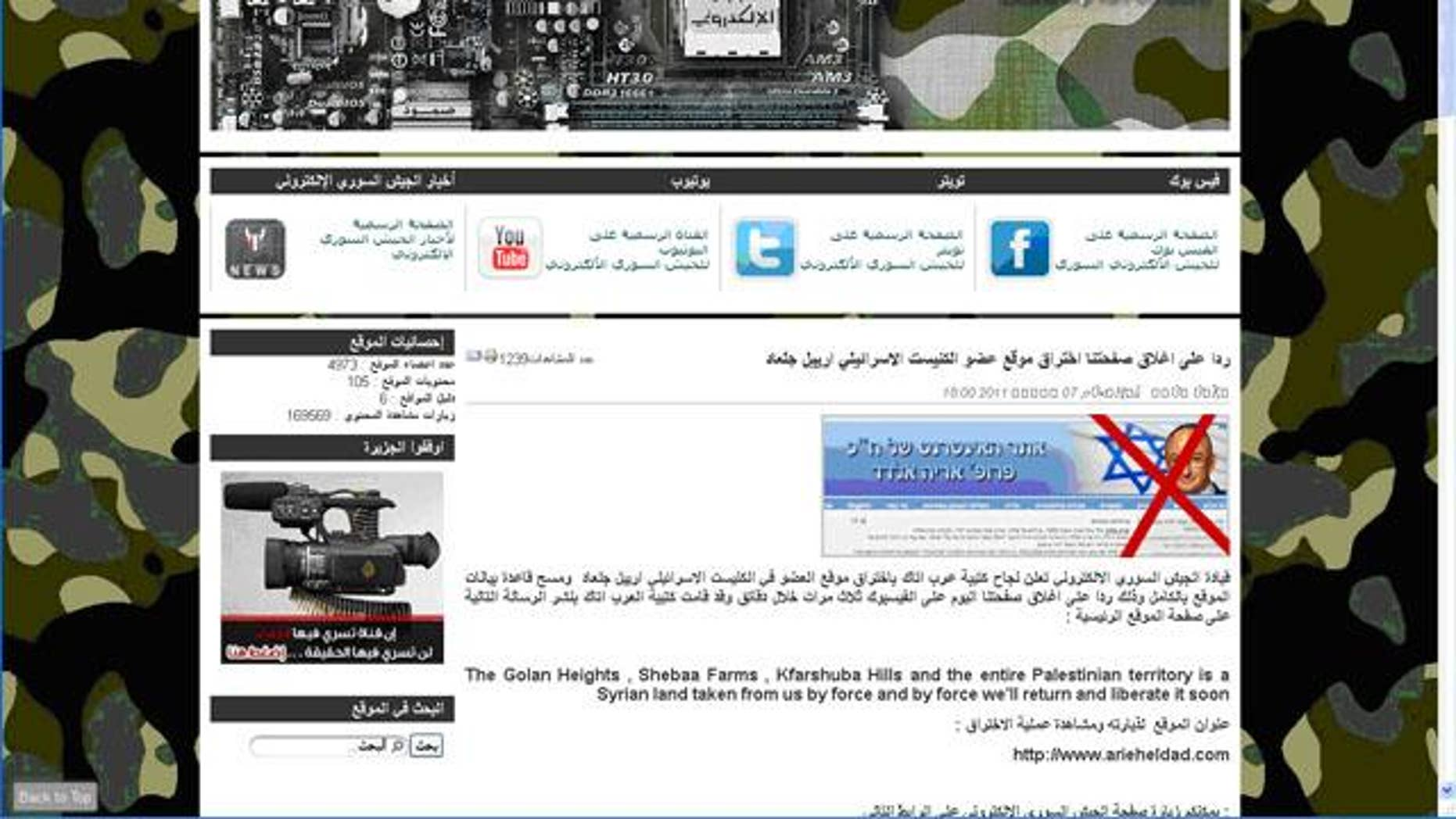 The website of the Syrian Electronic Army, a shadowy, pro-Assad group which has orchestrated cyber attacks on President Obama and Oprah's Facebook pages.