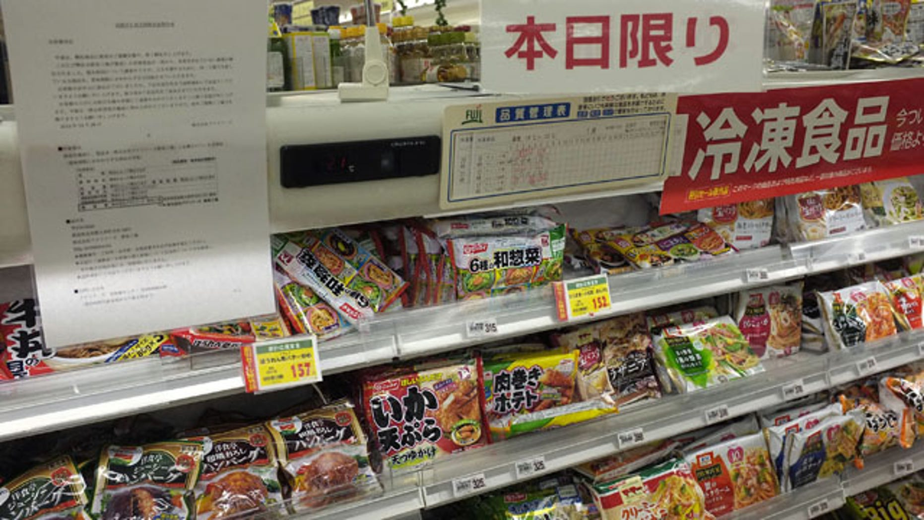 January 7, 2014: A notice of apology and recall is placed on the shelves of frozen food products at a supermarket in Fujisawa, near Tokyo. (AP)