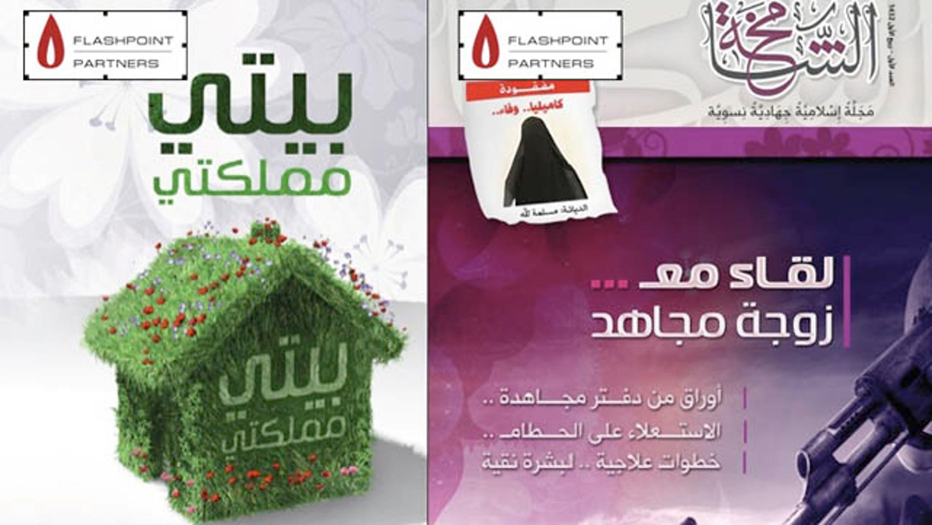 """Al Shamikha magazine, which features beauty and fashion tips alongside articles on """"marrying a mujahedeen"""" and carrying out suicide attacks, was recently released by the Al Qaeda-affiliated Al Fajr Media Center. This image of the glossy, 30-page magazine was obtained by Flashpoint Partners. (Flashpoint Partners)"""