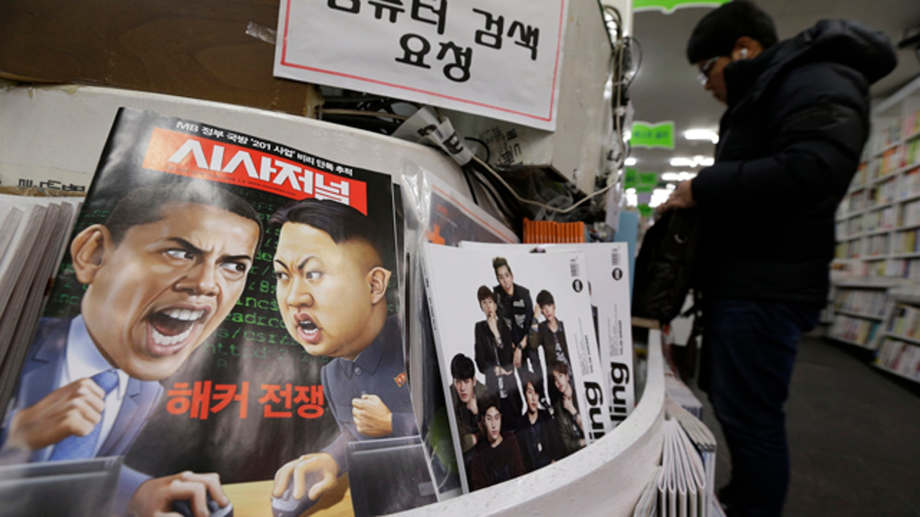 Jan. 3, 2015: A magazine with cartoons of U.S. President Barack Obama, left, and North Korean leader Kim Jong Un is displayed at a book store in Seoul.  (AP Photo/Ahn Young-joon)