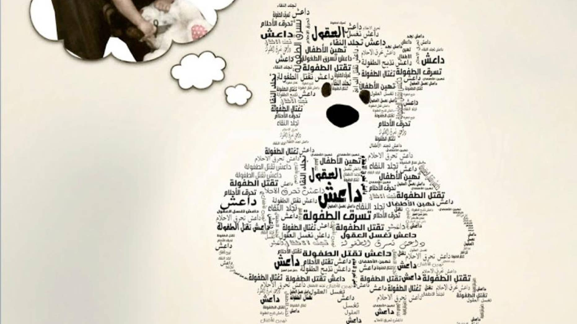 """This image provided by the State Department shows an image of a teddy bear with Arabic writing and message saying ISIS """"slaughters childhood,"""" 'kills innocence,"""" """"lashes purity"""" or """"humiliates children."""""""