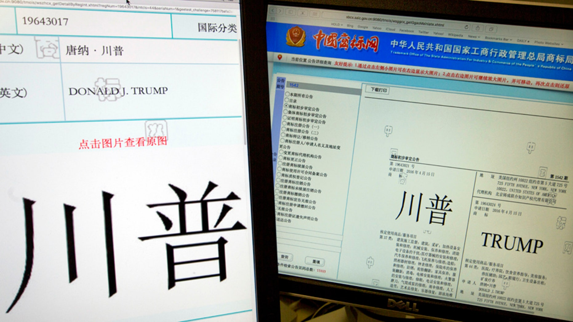 FILE - In this March 8, 2017, file photo, some of the Trump trademarks approved by the Chinese government are displayed on the trademark office's website in Beijing, China. Beijing has reversed itself on 9 Trump trademarks, granting preliminary approval for marks covering salon services and socks, among other things, that it initially rejected. Dozens more Trump trademarks have been formally registered in recent weeks, bringing to 39 the total number of Trump trademarks China has formally approved since the inauguration. (AP Photo/Ng Han Guan, File)