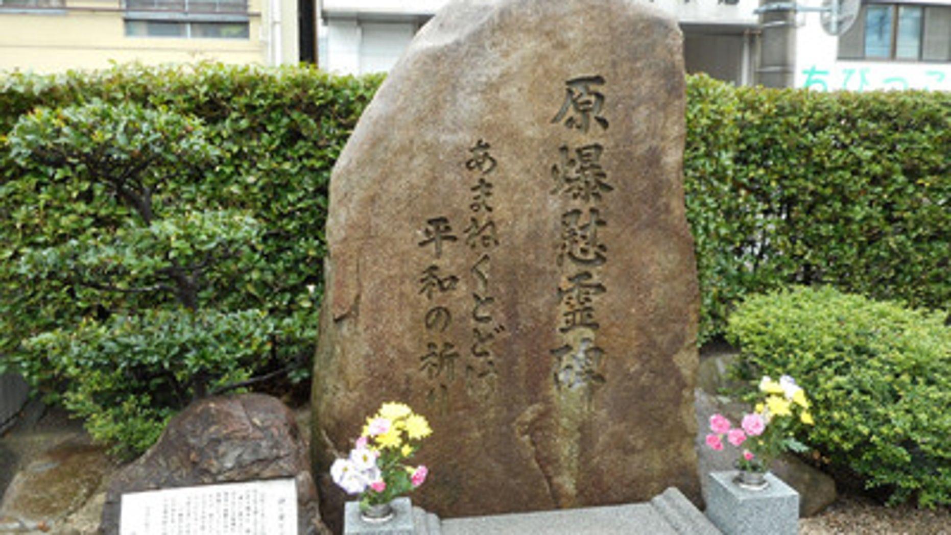 Memorial stone at the Honkawa Elementary School museum in Hiroshima.
