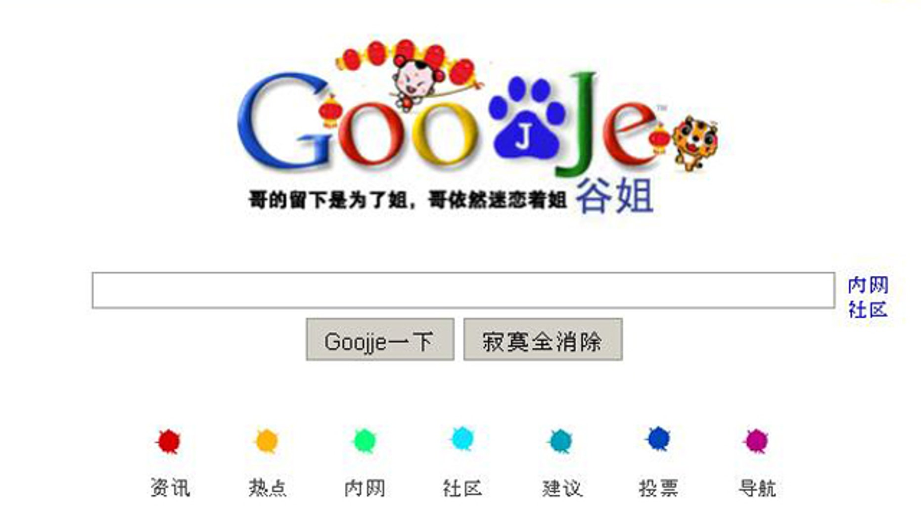 A screen capture of the Goojje.com Web site, which Google is accusing of copyright infringement.