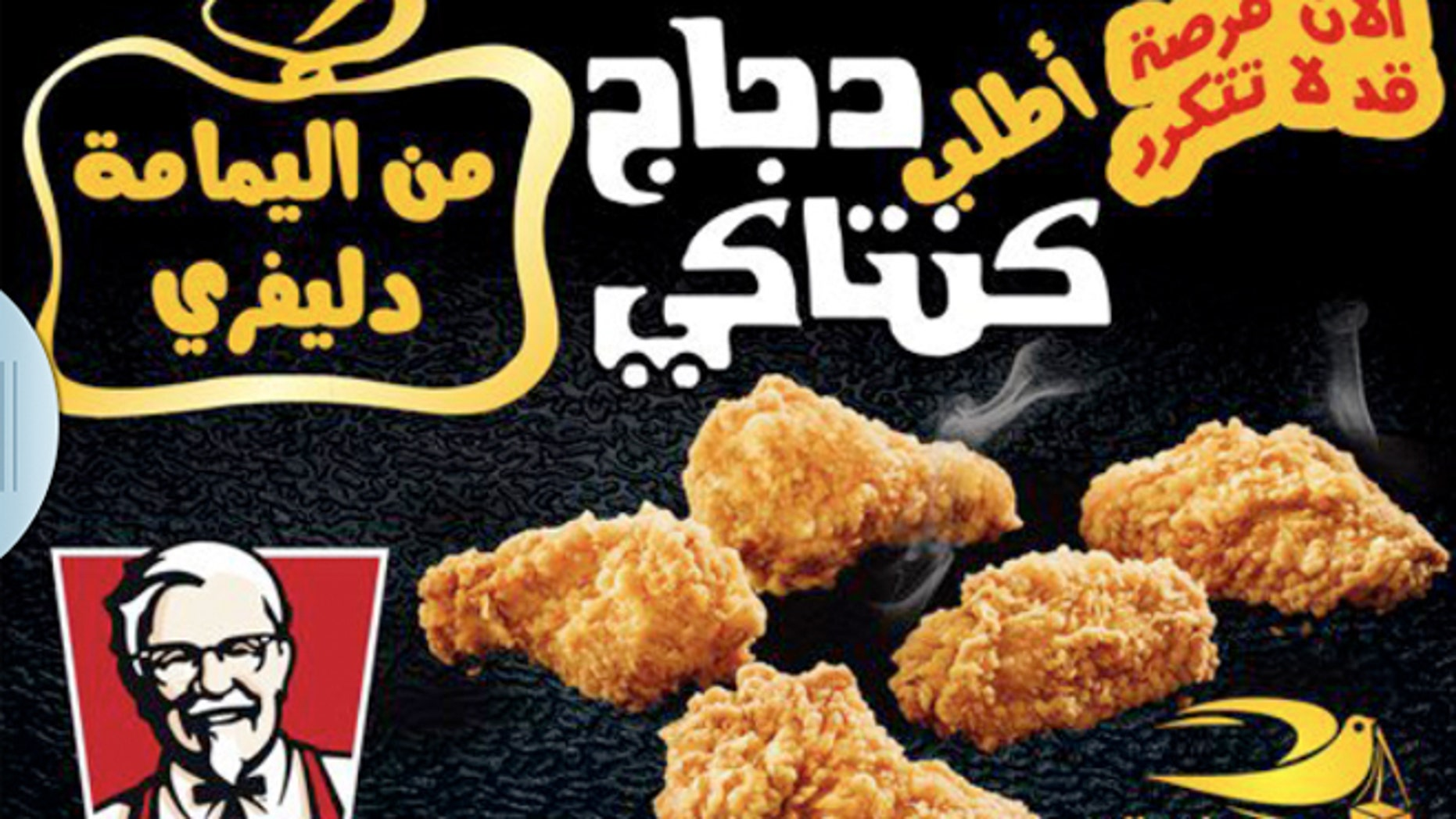 Al-Yamama advertises its Kentucky Fried Chicken delivery service on Facebook.