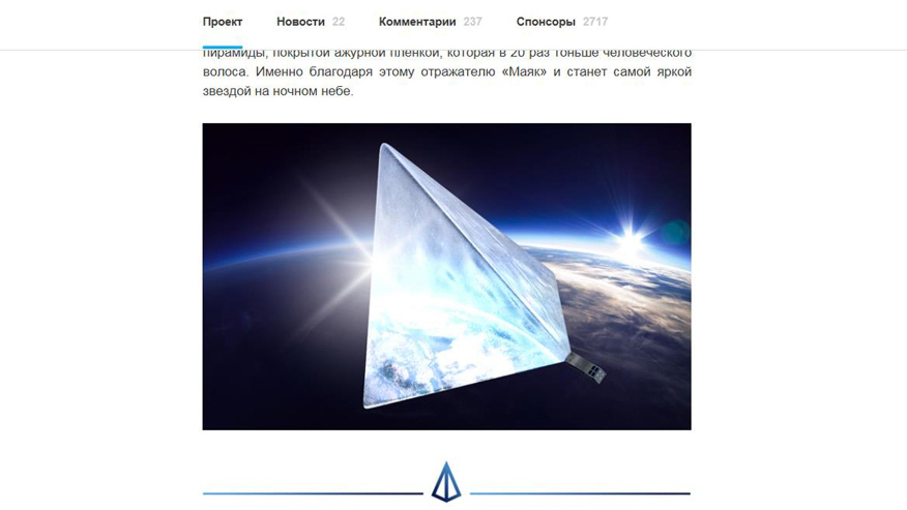 (Screenshot from Boomstarter.ru, artists' impression of the Mayak CubeSat)
