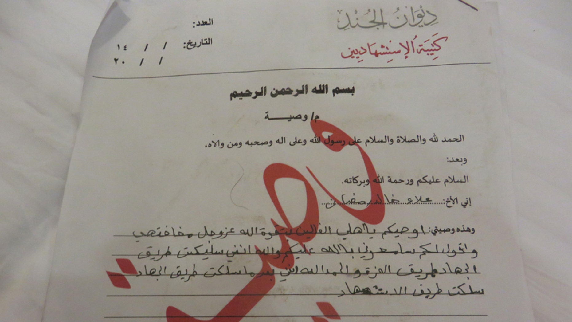 Teenage militant Alaa abd al-Akeedi's final letter to his family appears on official Islamic State stationery in Mosul in Erbil, Iraq, February 26, 2017. Picture taken February 26, 2017. REUTERS/Alaa Al-Marjani - RTS10LGS