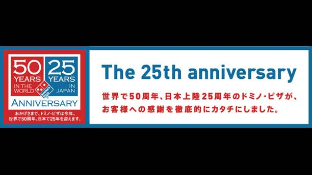 As part of a series of events commemorating its 25th anniversary Domino's Pizza Japan is set to hire one lucky person at the rate of $31,030 for an hour's worth of work in December.