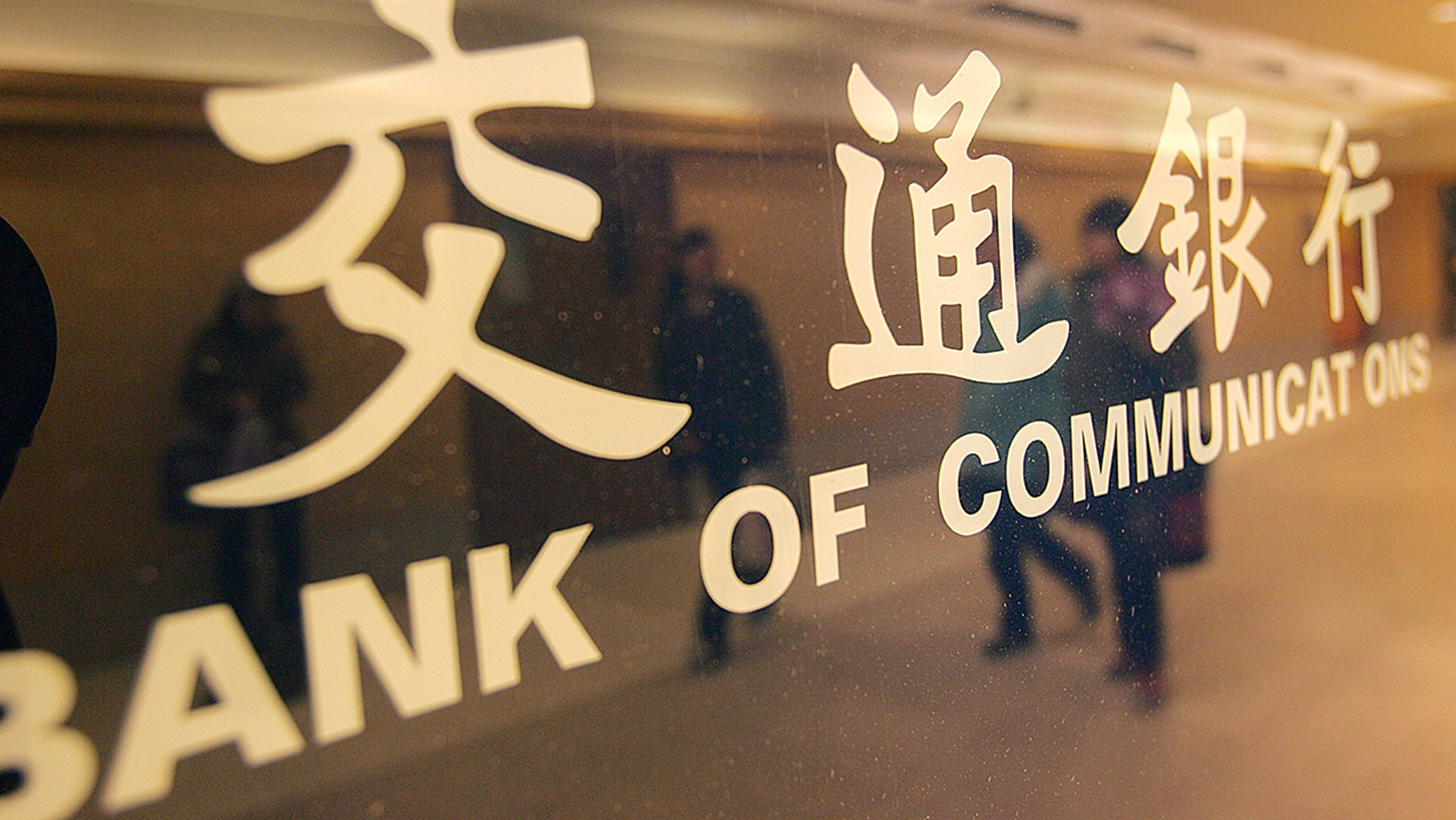 The family of a former executive of China's state-owned Bank of Communications has been barred from leaving the country while he is on the run for a $1.4 billion fraud scheme. (REUTERS)
