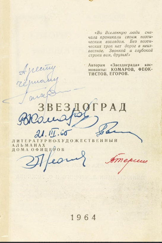 First edition of the first volume of this cosmonaut-produced journal