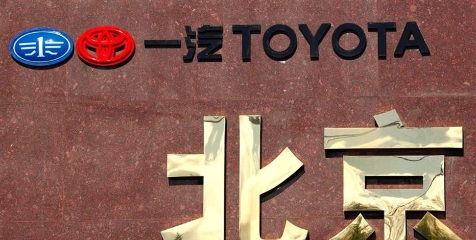 A sign is seen outside a Tianjin Faw Toyota Motor Co. Ltd showroom, a joint venture between China's Tianjin FAW Xiali Automobile Co Ltd and Japan's automaker Toyota Motor Corp, in central Beijing in this October 9, 2012 file photo. REUTERS/David Gray/Files
