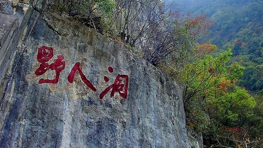 "Inscription at the entrance to the ""Yeren Cave"" in western Hubei Province."