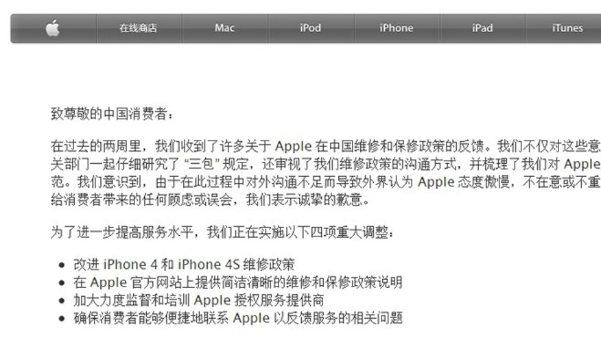 "Apr. 1, 2013: A statement posted to Apple's website said complaints from China had prompted ""deep reflection"" and persuaded the company of the need to revamp its repair policies and boost communication with Chinese consumers."