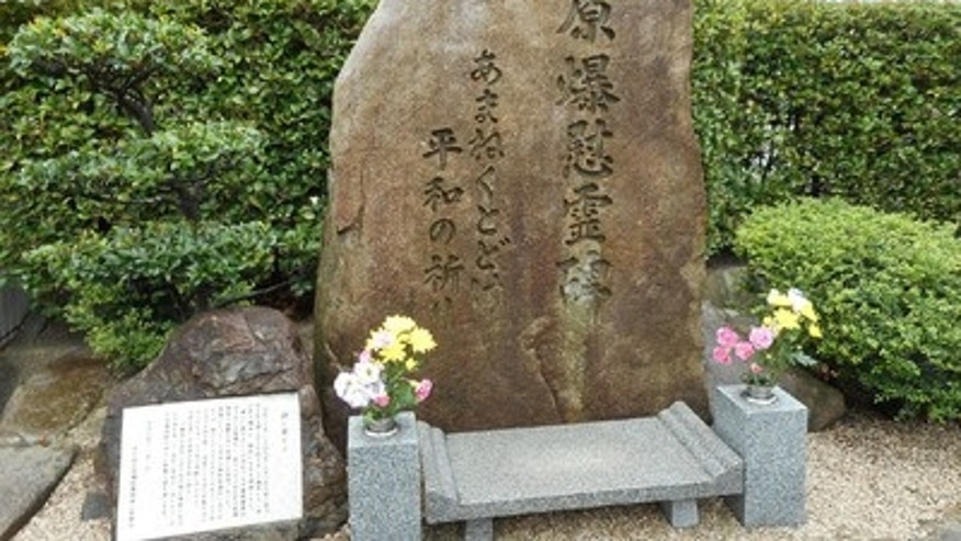 Memorial stone at the Honkawa Elementary School museum in Hiroshima.