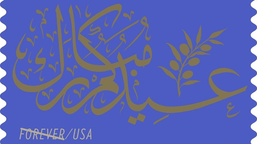 This undated photo provided by The United States Postal Service, shows an image of a stamp commemorating the two most important festivals, or eids, in the Islamic calendar: Eid al-Fitr and Eid al-Adha. Like other stamps in the Postal Service's Holiday Celebrations series, the Eid stamp is being issued as a Forever stamp. Forever stamps are always equal in value to the current First-Class Mail one-ounce price. The First-Day-of-Issue ceremony for the new Eid stamp will take place at the Islamic Center of America Friday, June 10, 2016 in Dearborn, Mi. (United States Postal Service via AP)