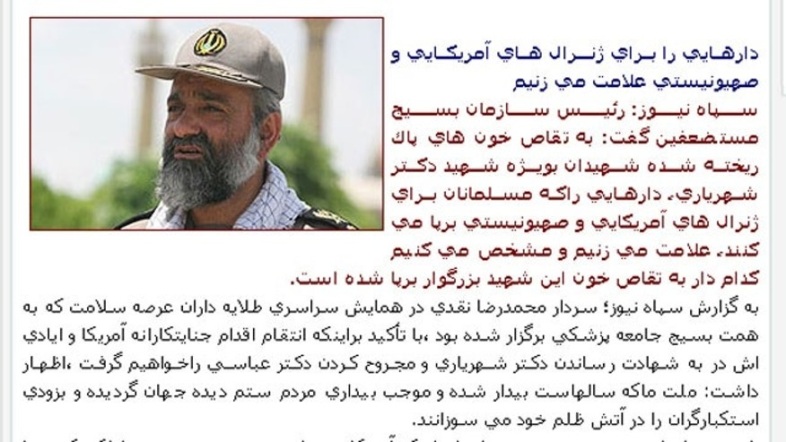 A Revolutionary Guard web site carried the speech of the Basiji Forces commander claiming American generals will die.
