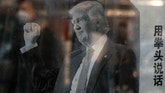 """A man with a mask walking by is reflected on a glass of a public newspaper bulletin board in Beijing posting a photo of U.S. President-elect Donald Trump published on a Chinese newspaper with an article that reads """"Trump uses fist to talk,"""" Tuesday, Jan. 3, 2017. A state-run Chinese tabloid says Trump is """"pandering to 'irresponsible' attitudes"""" after he accused China of not stepping in to curtail the North Korean nuclear program. (AP Photo/Andy Wong)"""