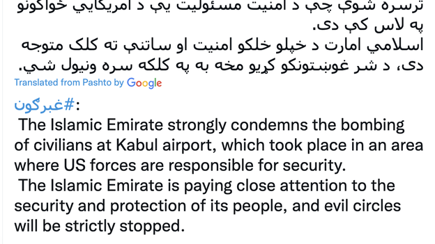 Taliban condemns suicide bombing at Kabul airport