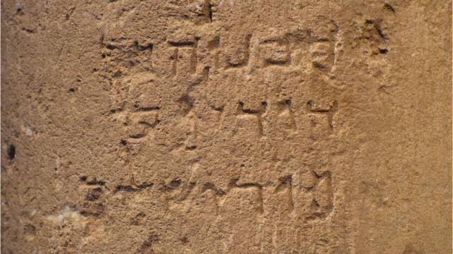Ancient inscription discovered in Israel