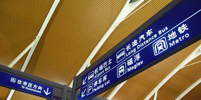 Direction sign in Chinese and English inside Shanghai Pudong Airport