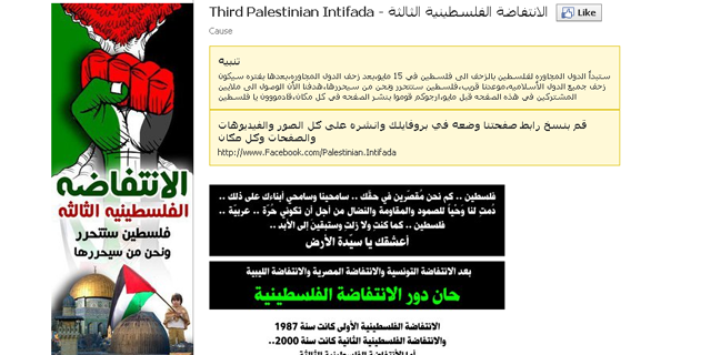A Facebook group, seen here in a screenshot, calling for the 'third Palestinian intfada' against Israel had 340,000 members before the social networking company removed it.
