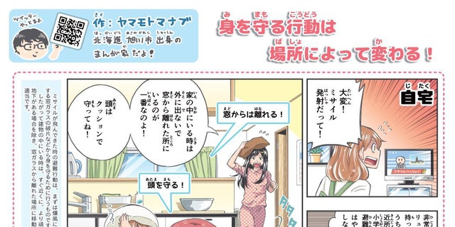 Hokkaido's prefectural government published the images on its website to give residents guidance on how to survive a North Korea attack.