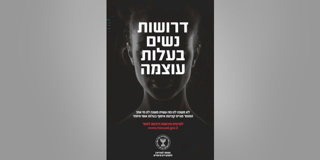 An ad targeting women recruits was placed by Israel's spy service, the Mossad.